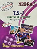 TS3-Management in Tourism. IGNOU help book in Hindi Medium