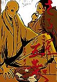 さらい屋五葉(2) (IKKI COMIX)