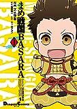 まめ戦国BASARA(1) (DCEX) (電撃コミックス EX 151-3)