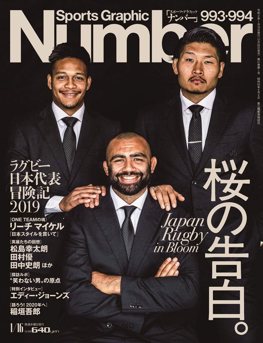 ラグビー 日本 語 代表