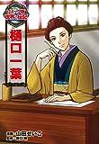 樋口一葉 (コミック版世界の伝記)
