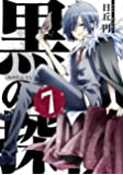 黒の探偵(7)(完) (ガンガンコミックス)
