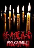 怪奇蒐集者 暗黒死華集II [DVD]