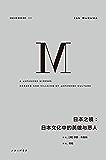 日本之镜:日本文化中的英雄与恶人(看到温文尔雅面具后隐藏的复杂民族性)