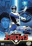 大戦隊ゴーグルV VOL.3 [DVD]