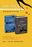 哈珀·李作品集(年度销售奇迹 杀死一只知更鸟+守望之心 套装共2册 写给每一个人的良知启蒙)