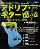 アドリブ・ギター虎の巻~ジャム・セッション入門編~[保存版](CD付)