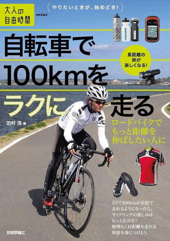 『自転車で100kmをラクに走る ~ロードバイクでもっと距離を伸ばしたい人に』(技術評論社)