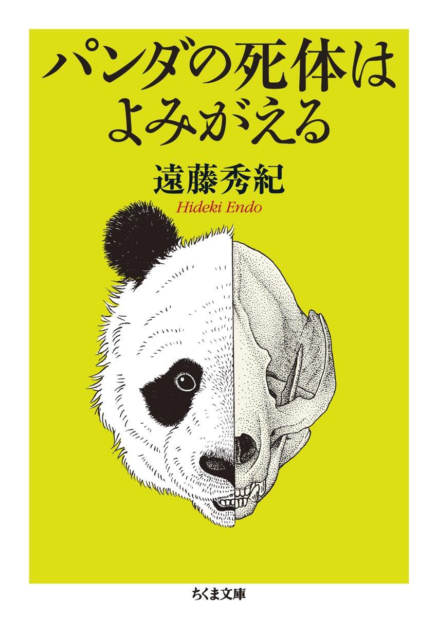 Download Panda no shitai wa yomigaeru ebook
