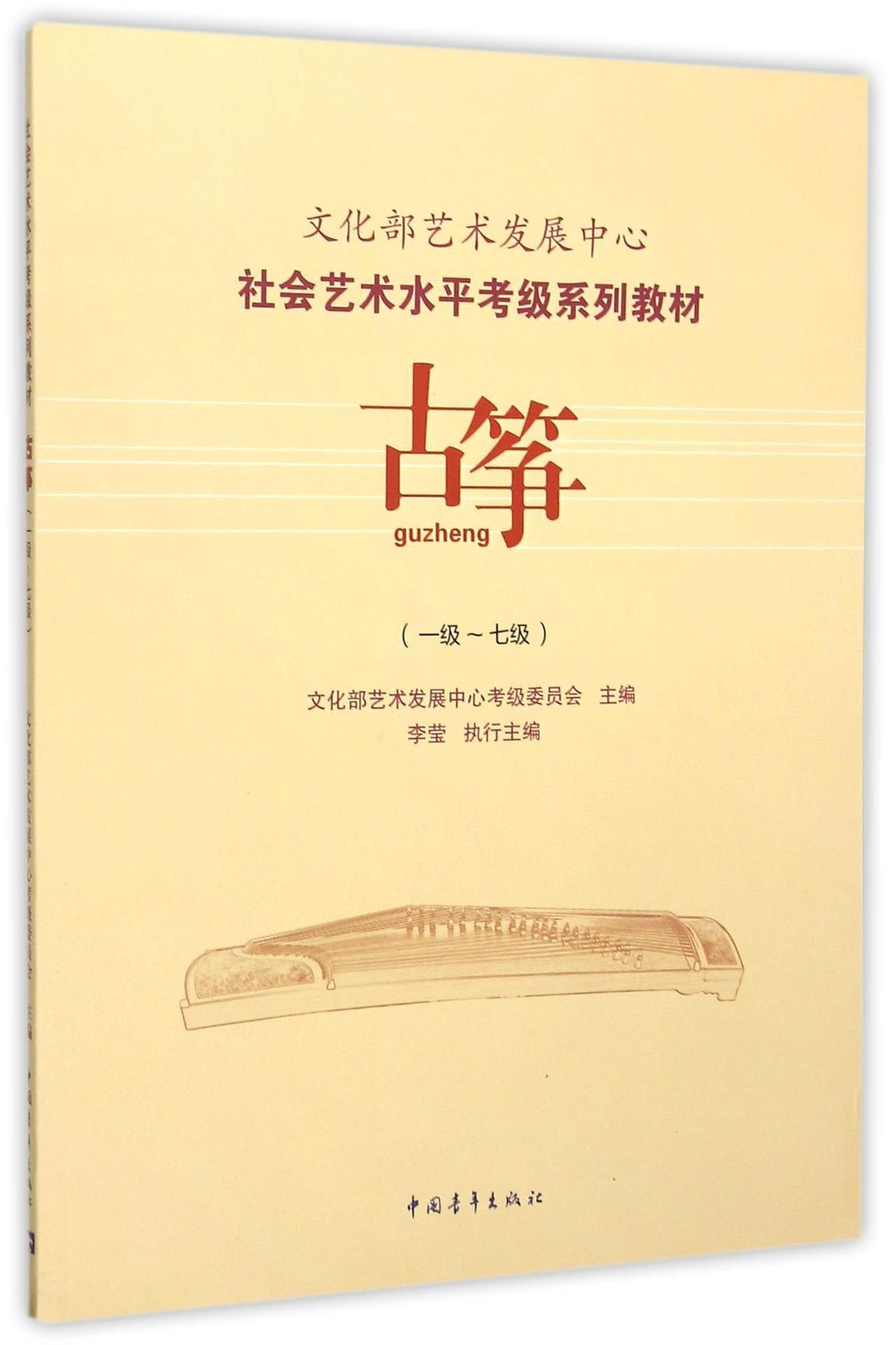 古筝(1级-7级社会艺术水平考级系列教材) ebook