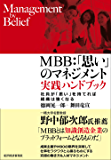 MBB:「思い」のマネジメント 実践ハンドブック―社員が「思い」を持てれば組織は強くなる