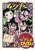 常住戦陣!!ムシブギョー 15 OVA付き特別版 (少年サンデーコミックス)