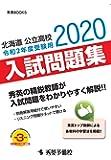 北海道公立高校入試問題集 令和2年度受験用 (秀英BOOKS)