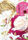 大正ロマンチカ 20 (ミッシィコミックス/NextcomicsF)