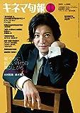 キネマ旬報 2019年1月下旬新春特別号 No.1800