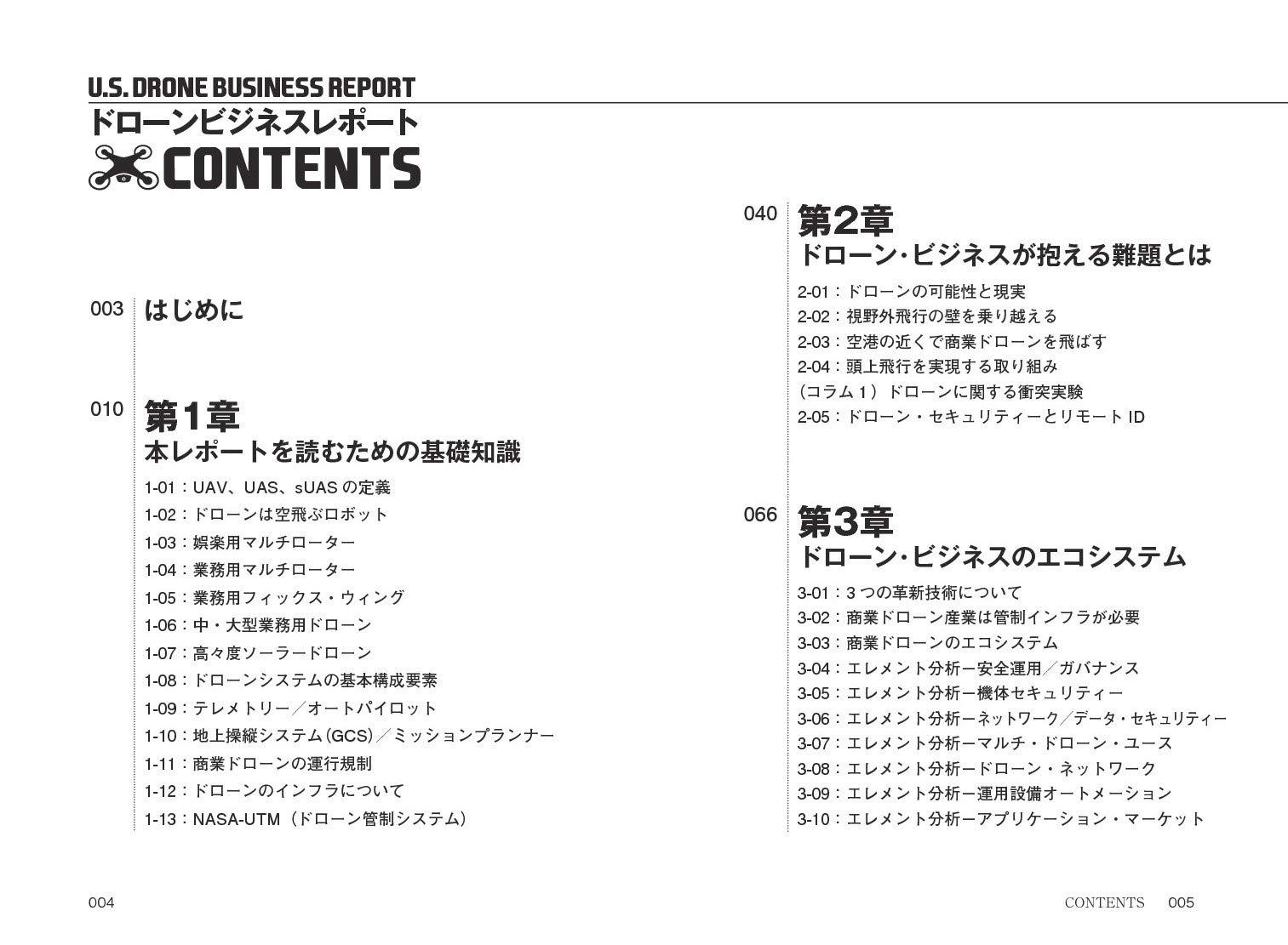 ドローンビジネスレポート u s drone business report 小池良次 本
