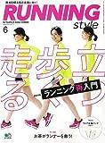 Running Style (ランニング・スタイル) 2018年 6月号(特別付録:特製ウエア圧縮パック) [雑誌]