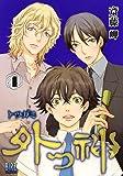 外つ神 (4) (バーズコミックス)