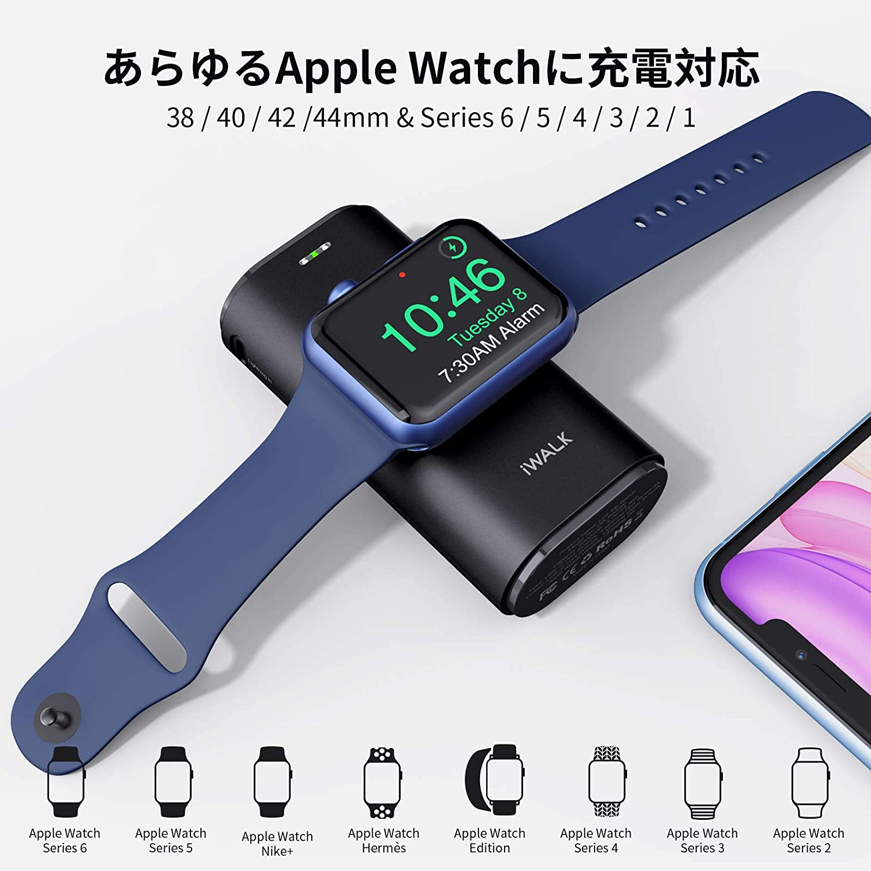 iWALK Apple Watch 充電 モバイルバッテリー 9000mAh大容量 Lightningケーブル内蔵 Apple Watch/iPhone同時充電対応可能 急速充電 Apple Watch Series SE/6/5/4/3/2/1