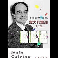意大利童话(套装全三册)(王小波的精神偶像,以惊人的想象力影响世界文学!) (卡尔维诺经典)