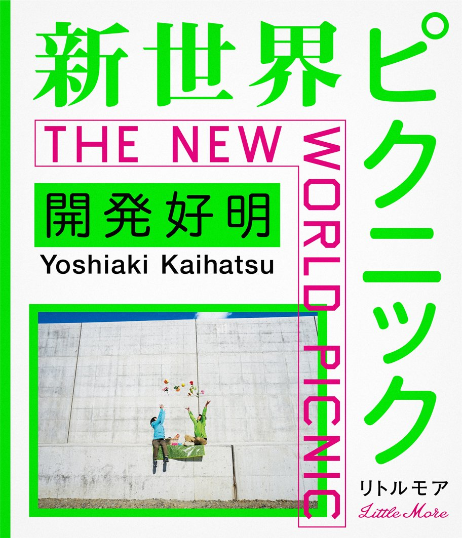 Download Yoshiaki Kaihatsu (English and Multilingual Edition) ebook