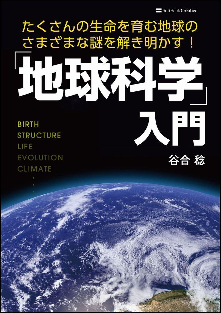 地球科学」入門 たくさんの生命...