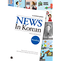 News In Korean (English Edition)