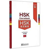 HSK Coursebook 5