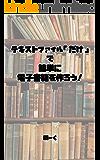 テキストファイル「だけ」で簡単に電子書籍を作ろう!