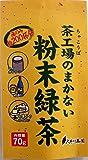 【楽天市場】大井川茶園 茶工場のまかない 粉末緑 …