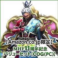MHF11周年記念バリューセット【COG(PC)】|オンラインコード版
