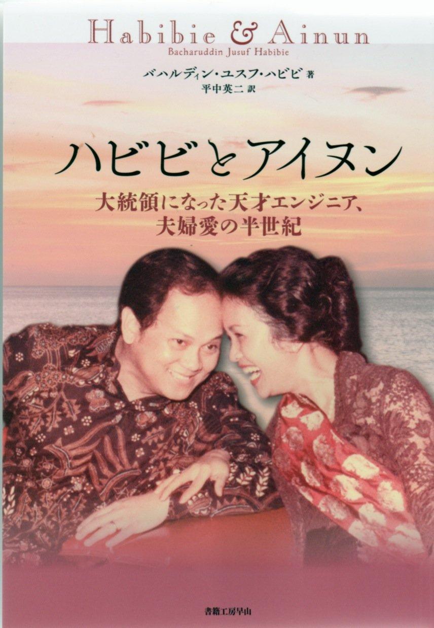 Amazon.co.jp: ハビビとアイヌン: 大統領になった天才エンジニア ...