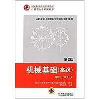 国家职业资格培训教材·技能型人才培训用书:机械基础(高级)(第2版)