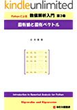 Pythonによる 数値解析入門 第3巻 固有値と固有ベクトル