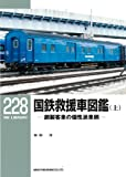 国鉄救援車図鑑(上)-鋼製客車の個性派車輌- (RM LIBRARY228)