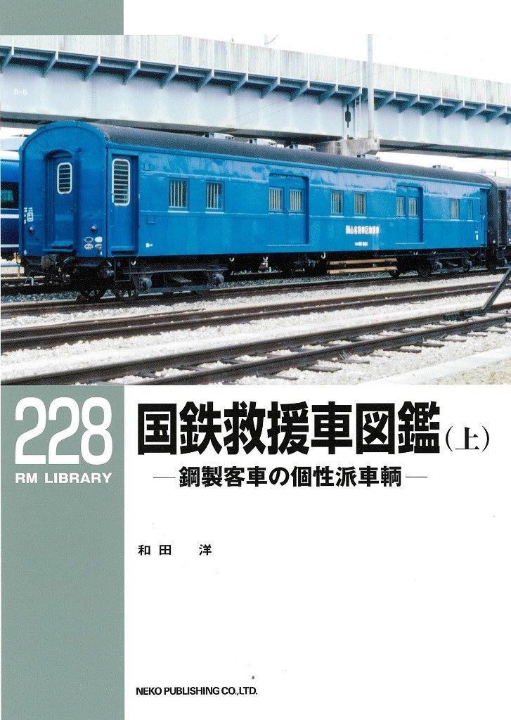 国鉄救援車図鑑(上)-鋼製客車の個性派車輌- (RM LIBRARY228) | 和田 洋 ...