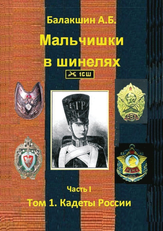 Read Online Malchishki v shinelyah. Chast I Tom 1. Kadety Rossii (Russian Edition) pdf epub