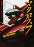 電撃データコレクション マクロス7 (DENGEKI HOBBY BOOKS)