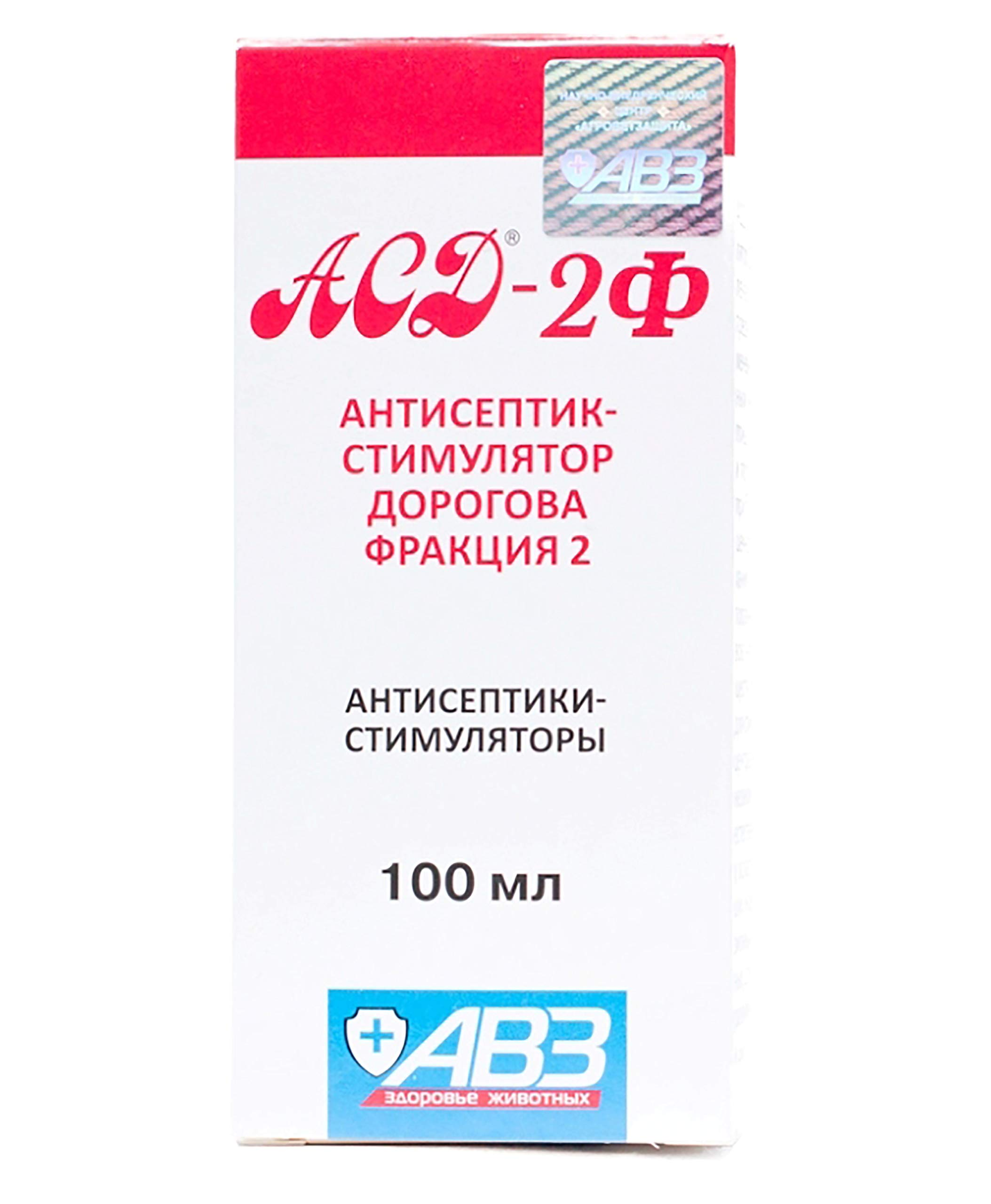 Асд 2 ASD 2 АВЗ Антисептик-стимулятор Дорогова