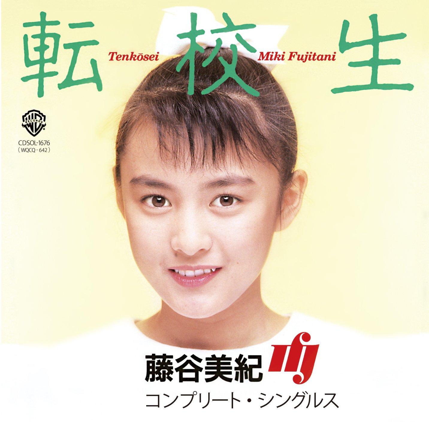 Miki Fujitani