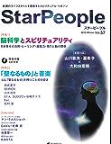 Star People(スターピープル) vol.57 (2015-12-15) [雑誌]