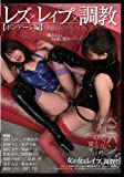 レズ×レイプ×調教 (ボンデージ編) [DVD]
