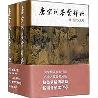 唐宋词鉴赏辞典(第2版)(套装共2册)