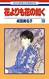 花よりも花の如く 10 (花とゆめコミックス)