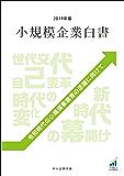 2019年版小規模企業白書