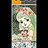 さよならパディ: 花の精パディと画家タローの愛の物語