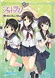フォトカノ Omnibus Album (マジキューコミックス)