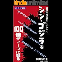 shin godzilla wo hyakubai dhiipu ni miru: okada toshio seminar special (Japanese Edition)