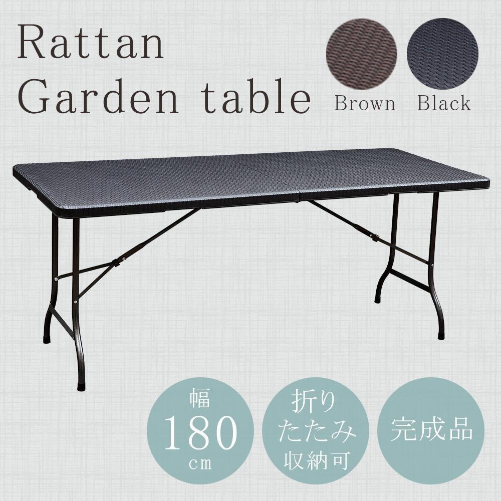 日用品 ガーデニング 花 植物 DIY 関連商品 ラタン調ガーデンテーブル ブラックRZK-180BK B076B71L4T