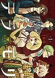 テラモリ 1 (1) (裏少年サンデーコミックス)